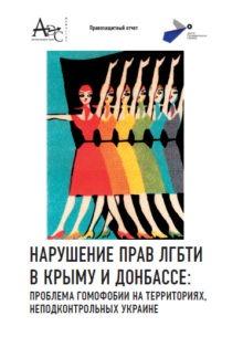 LGBTreport_obl