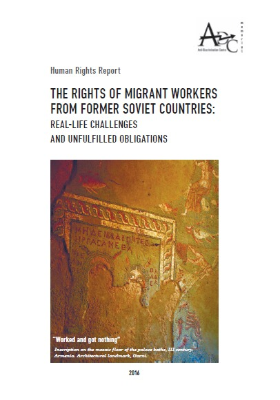 an analysis of migrant labor